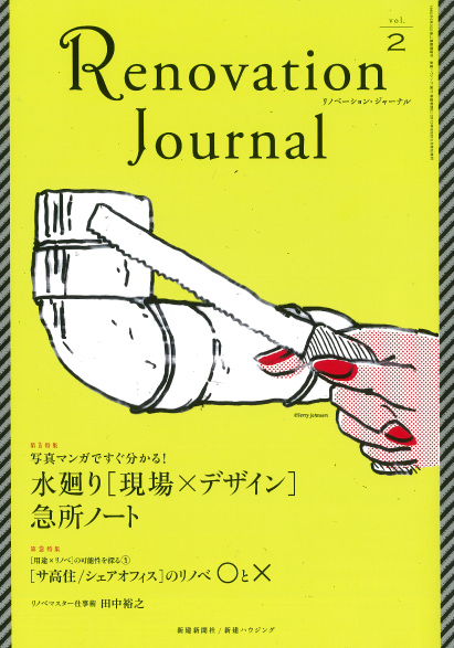 RJ_vol.2