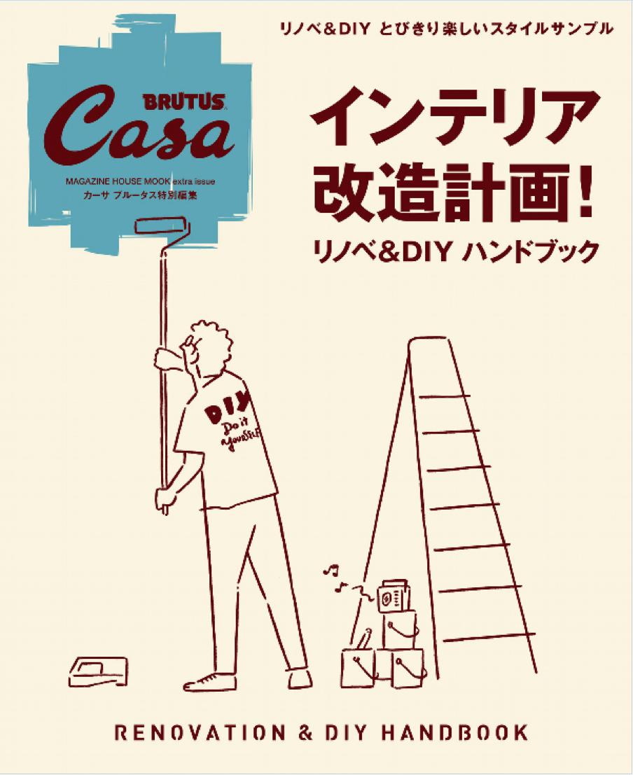CasaBrutus